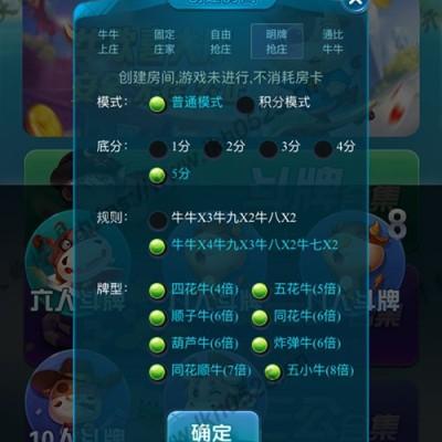 2020年最新H5牛欢喜 h5棋牌游戏 完整开源修复版源码 附搭建教程