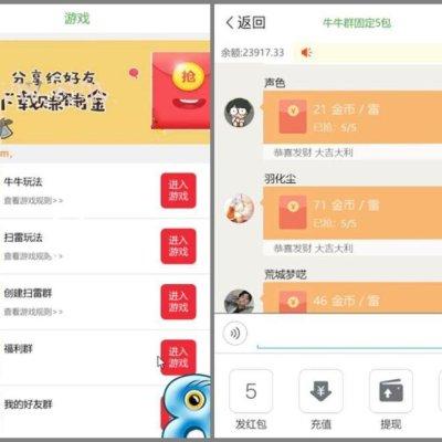 【红包app】微聊红包扫雷,牛牛,可独立开房,完整源码+完美运营机器人
