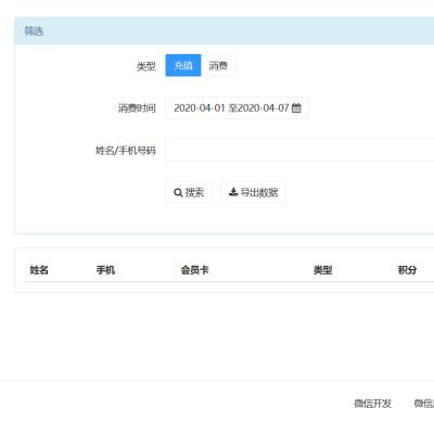 竹鸟微信原生会员卡V2.0.0 公众号功能模块