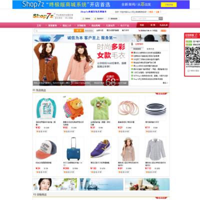 Shop7z网上购物系统时尚版 v9.8