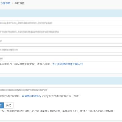 【微信公众号】万能表单 版本号:V8.1.25 内含有皮肤插件 持续包更新