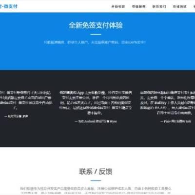 最新竣成码支付微支付/微信支付宝QQ支付接口/独立开发者个人即时到账收款平台