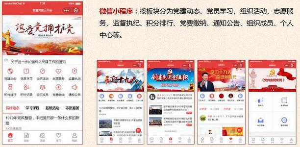 【微信源码】智慧党建云平台版本号V2.5.3 – 持续包更新 去后门