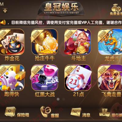 最新更新皇冠娱乐大繁星德州21点等多游戏微星二开ui+双端app