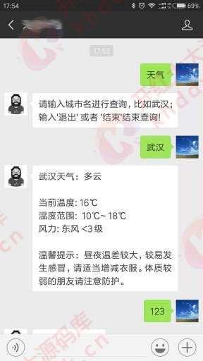 【功能模块】天气立刻查 版本号v1.0.0