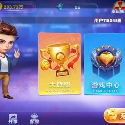 【七夕快乐】最新更新新版五游二开ui+俱乐部带机器人+带K+解密