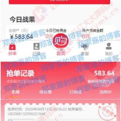 溪淘购V12 全新UI独家发布+抢单返利赚佣金平台系统源码+根据用户当前余额进行自动升级或者降级