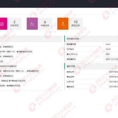 【亲测】全新蓝色UI/影视宝投资理财/二开影视投资/完整项目/完美运营/按天分红自动结算/搭建教程