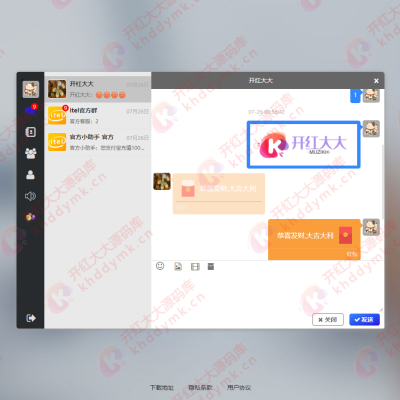 【亲测】im即时通讯/安卓苹果APP PC端 H5四合一纯源码/聊天社交APP/价值5000元/完美运营带教程