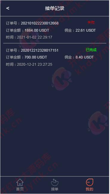 虚拟币抢单/USDT抢单系统/虚拟币接单返利/团队推广