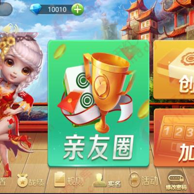 拼十_余干麻将_六副牌房卡游戏集合版(支持亲友圈)