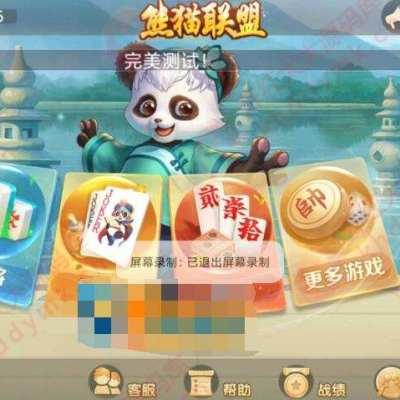 房卡系列熊猫/奇迹/微乐三套UI组件完整打包/带机器人