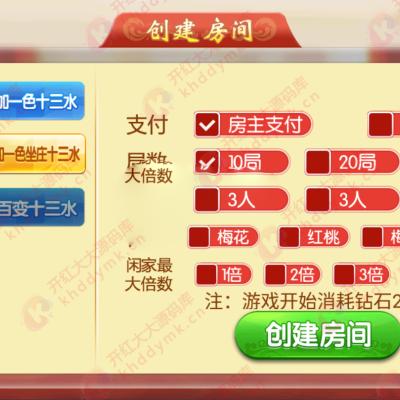【会员免费】网狐精华版067十三水/整理版本带视频教程